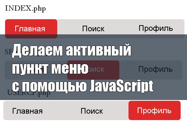 Делаем активный пункт меню с помощью JavaScript