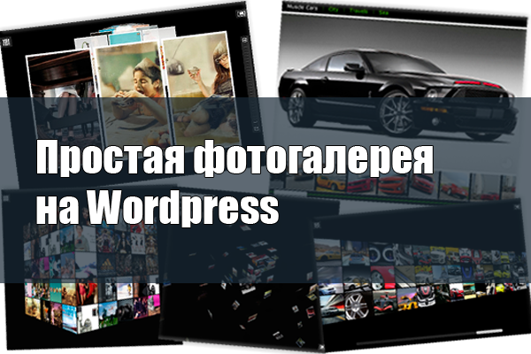 Простая фотогалерея на Wordpress