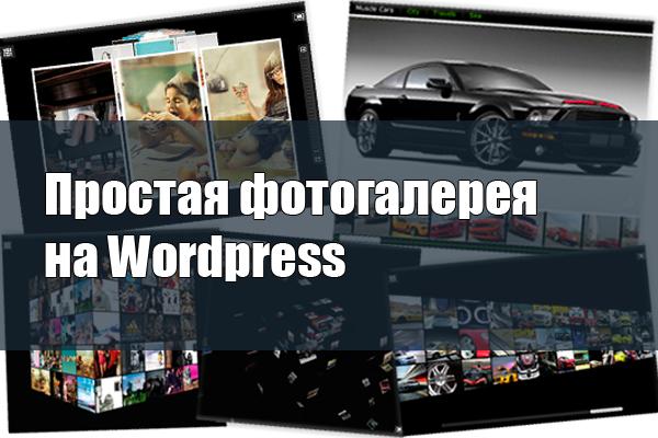 Простая фотогалерея на Wordpress