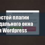 Простой плагин модального окна для Wordpress