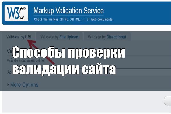 Способы проверки валидации сайта