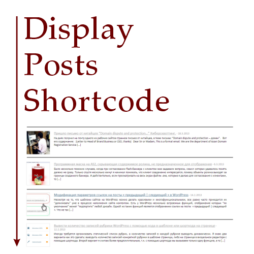 Плагин Display Posts Shortcode