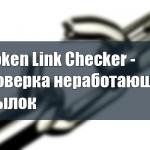 Broken Link Checker – плагин Wordpress для проверки неработающих ссылок