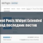 Вывод последних постов в Wordpress: плагин Recent Posts Widget Extended