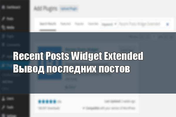 плагин Recent Posts Widget Extended