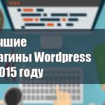 Лучшие плагины Wordpress в 2015 году