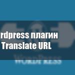 Избавляемся от русских ссылок: Wordpress плагин MD Translate URL