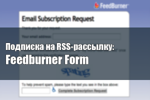 Подписка на RSS-рассылку: плагин Wordpress Feedburner Form