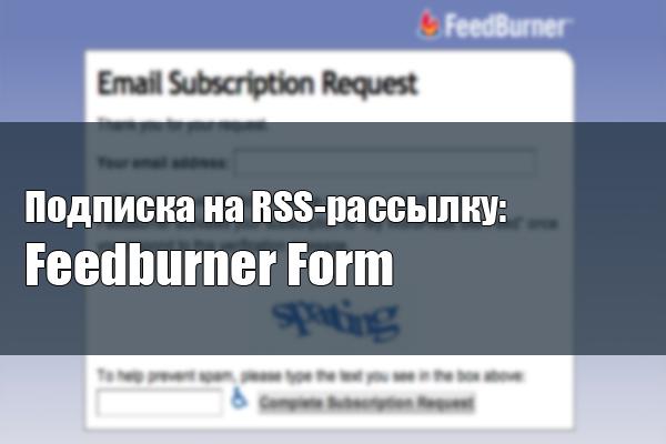 Подписка на RSS-рассылку: плагин Wordpress Feedburner Form