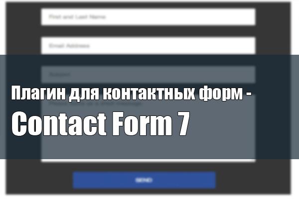 Плагин для контактных форм - Contact Form 7