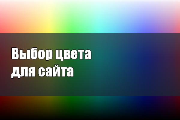 Выбор цвета для сайта