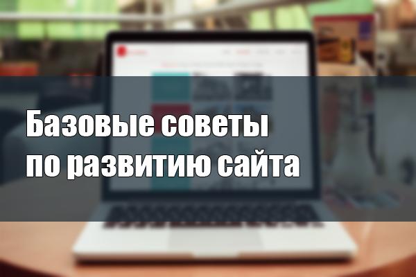 Базовые советы по развитию сайта