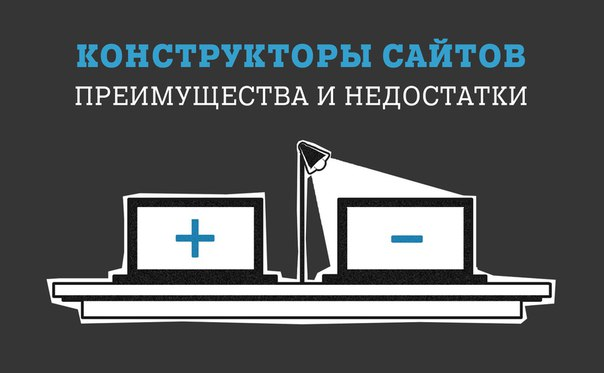 Недостатки и преимущества бесплатных конструкторов сайтов